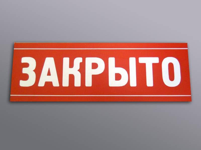 В Алтайском крае владельцы коммерческой недвижимости стали чаще предоставлять арендаторам рассрочку платежей